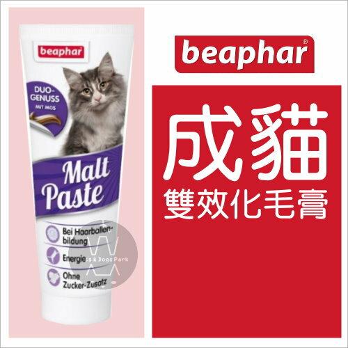 +貓狗樂園+ 荷蘭beaphar樂透【成貓雙效化毛膏。100g】270元