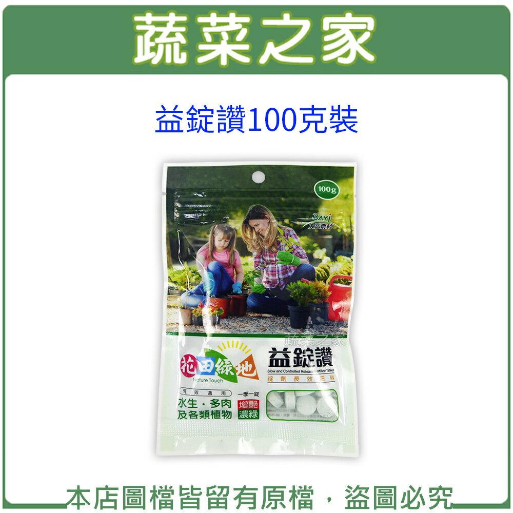 ~蔬菜之家002~B50~益錠讚100克裝 21~7~14 1.2Mgo 長效型多肉 肥料