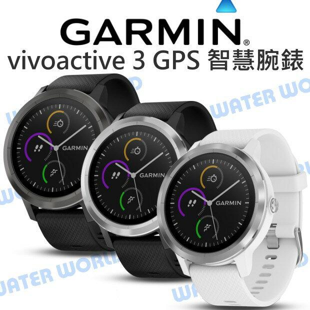 【中壢NOVA-水世界】GARMIN vivoactive 3 GPS 智慧腕錶 行動支付 腕式心率 15種運動 公司貨