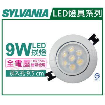 SYLVANIA喜萬年LED9W3000K黃光全電壓9.5cm崁燈_SY430026