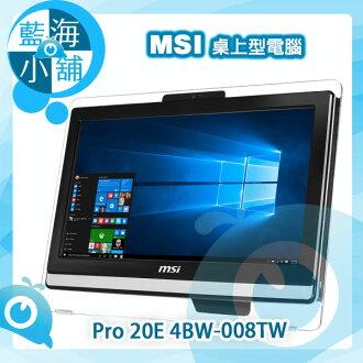 MSI 微星 20型四核Win10液晶 AIO 桌上型 電腦 Pro 20E 4BW-008TW