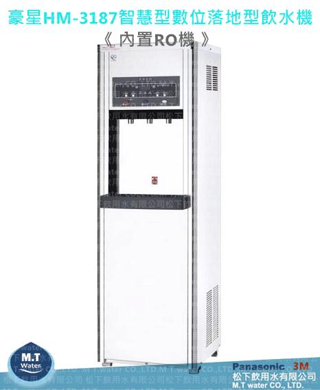 豪星HM-3187智慧型數位飲水機/含台灣製RO機/溫水皆煮沸/全省專業安裝