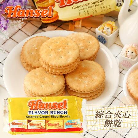 菲律賓Hansel綜合夾心餅乾310g夾心餅三明治餅綜合餅乾【N600059】