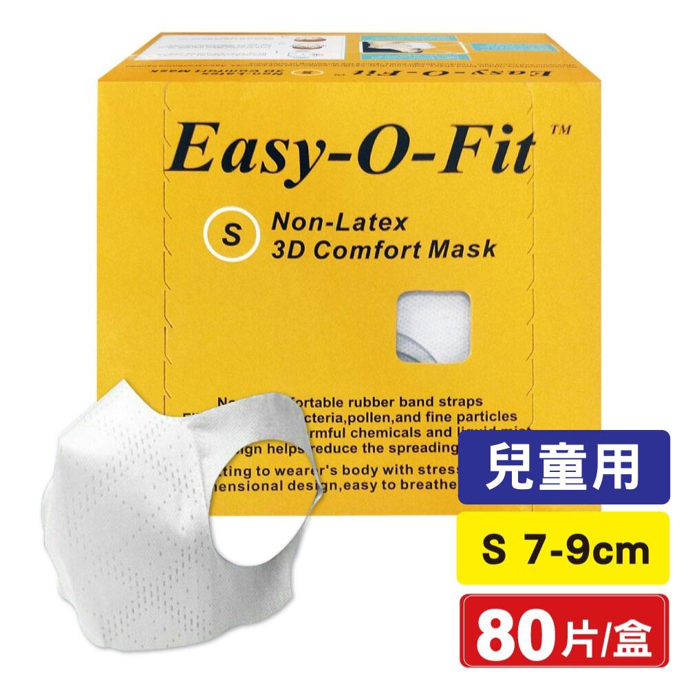 超服貼3D立體口罩(S號7-9cm)(兒童用)80片(台灣製造 細菌過濾BFE平均高達97.8%) 專品藥局【2015695】