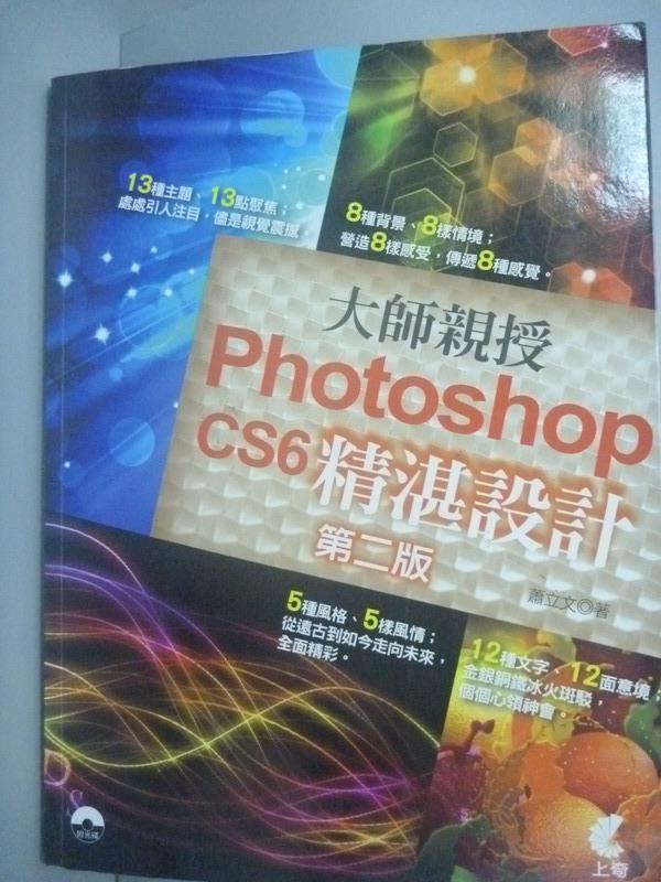 【書寶二手書T1/電腦_YCV】大師親授 Photoshop CS6精湛設計_蕭立文_附光碟