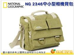 國家地理 National Geographic NG 2346 NG2346 探險家系列 中小型單眼相機包 攝影包 公司貨