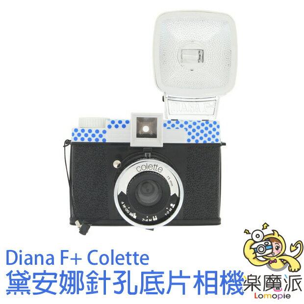 【領券再85折】Lomography LOMO 黛安娜 中片幅 針孔 底片相機 限量版 Diana F+ Colette
