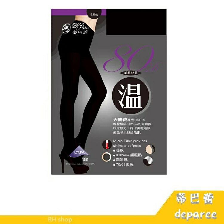 【RH shop】蒂巴蕾 溫80D天鵝絨褲襪 Tights MP8308