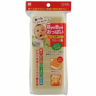 日本原裝進口 小久保KOKUBO-離乳食品冷凍盒/保存盒(50ml×8格)