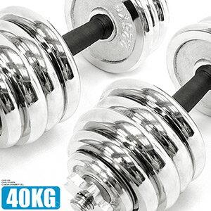 電鍍40公斤啞鈴組合(包膠握套)88磅可調式40KG啞鈴.短槓心槓片槓鈴.重力舉重量訓練.運動健身器材.推薦哪裡買M00161