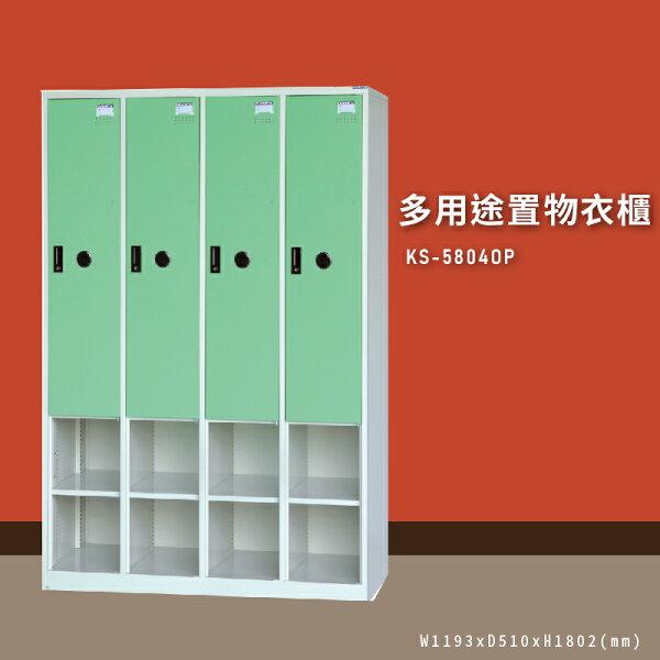 品牌特選NO.1【大富】KS-5804OP多用途置物衣櫃收納櫃置物櫃衣櫃員工櫃健身房游泳池台灣製造