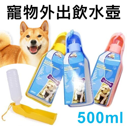 【pet 良品】寵物戶外攜帶式飲水器500ML- 3色隨機出貨
