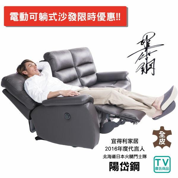 全皮3人用頂級電動可躺沙發 BELIEVER