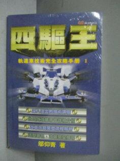【書寶二手書T1/嗜好_MNW】四驅王-軌道車技術完全攻略手冊I_鄔仰青