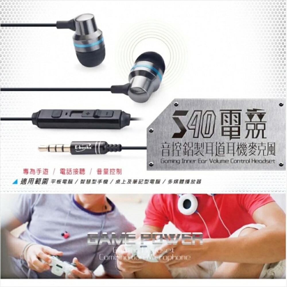 【迪特軍3C】E-books S40 電競音控鋁製耳道耳機麥克風 音量調節、電話接聽 鋁合金耳機單體