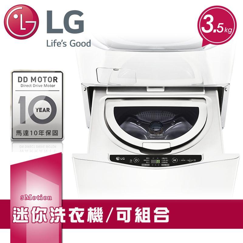 【LG樂金】3.5kg MiniWash 迷你洗衣機 / 炫麗白(WT-D350W)