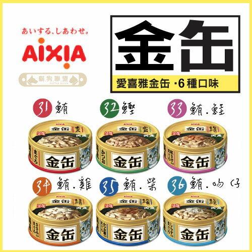 +貓狗樂園+ AIXIA愛喜雅【金罐。六種口味。70g】45元*單罐賣場 - 限時優惠好康折扣