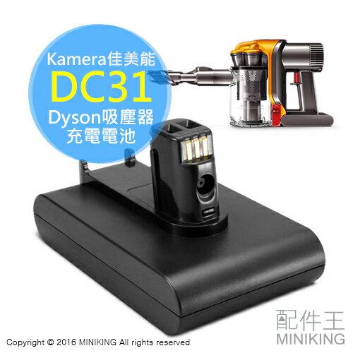 【配件王】缺貨Kamera 佳美能 Dyson DC31 吸塵器專用鋰電池 充電電池 1500mAh 戴森 二代 手持式