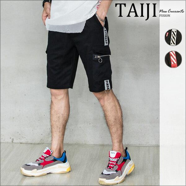 潮流短褲‧情侶款側邊織帶大口袋潮流短褲‧二色【NQK25】-TAIJI-