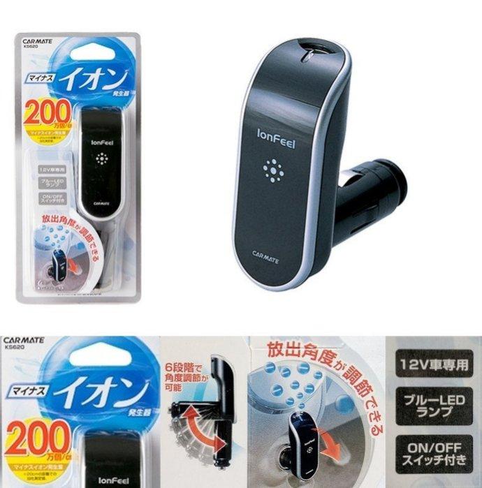 權世界@汽車用品 日本 CARMATE 負離子光觸媒點煙器直插式空氣清淨器(機) KS620- 5色選擇