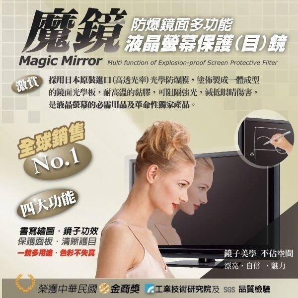 ~新風尚潮流~新視王 24吋魔鏡 液晶 護目鏡 抗UV 抗藍光 光學級硬板 特殊熱對流 2
