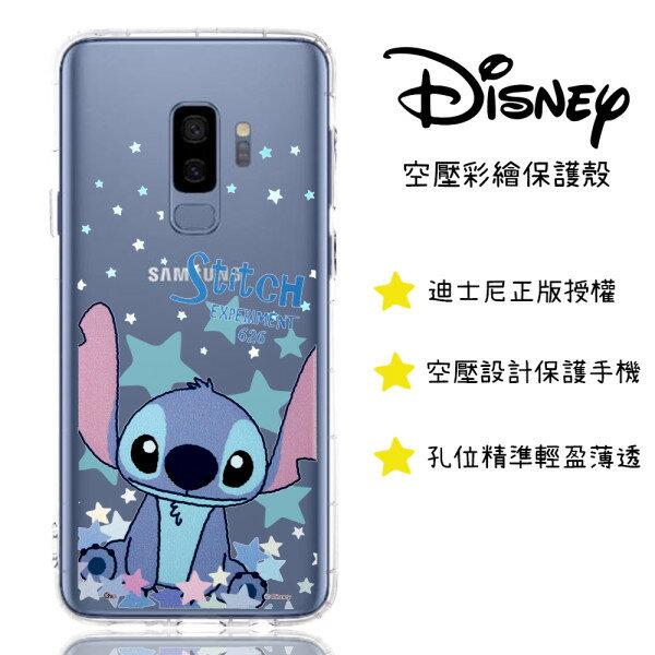 【迪士尼】SamsungGalaxyS9(5.8吋)星星系列防摔氣墊空壓保護套(史迪奇)
