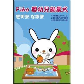 【淘氣寶寶】 Fibo 拋棄式餐墊(1盒20入) / (20入餐墊為混搭款式)經SGS檢驗合格,不含雙酚A(BPA Free),以無毒、安全耐熱CPP製成