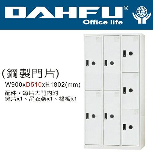 DAHFU 大富 DF-BL5403T鋼製門片七門置物櫃-W900xD510xH1802(mm)/個