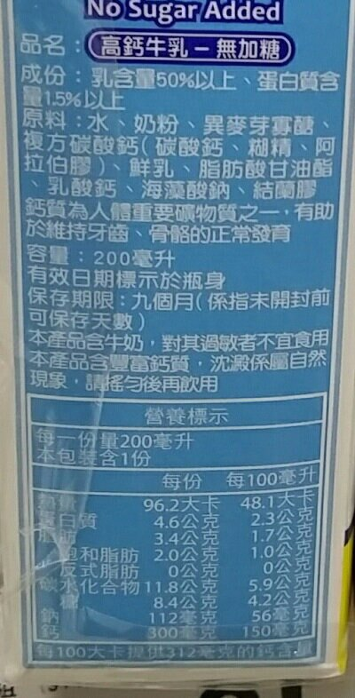 光泉 高鈣牛乳(無糖)(200ml*24包/箱) [大買家]