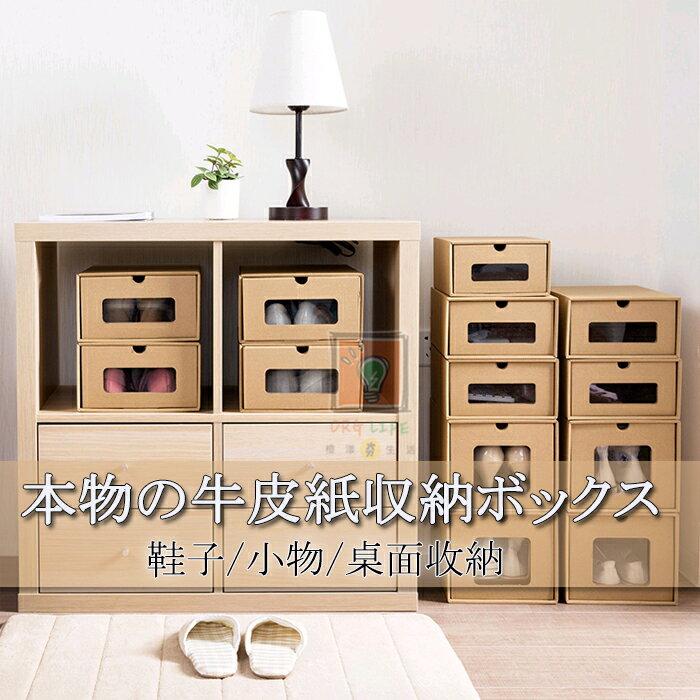 ORG《SD1155》原味牛皮紙箱感~ 抽屜 鞋盒 桌面 桌上 收納盒 置物盒 牛皮紙盒 牛皮紙鞋盒 鞋子 高跟鞋 童鞋