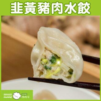 【跩媽咪手工水餃】韭黃豬 12粒/盒 288g