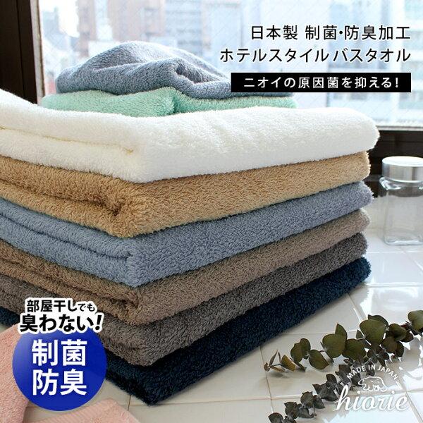 日本必買免運代購-日本製日本桃雪hiarie日織惠100%純棉浴巾抗菌防臭60×130cmHSSbt。共8色