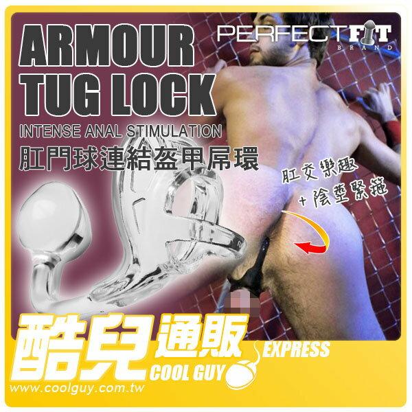 【透明白標準型】美國玩美先生 Perfect Fit Brand 肛門球連結盔甲屌環 ARMOUR TUG LOCK BLACK 美國原裝進口