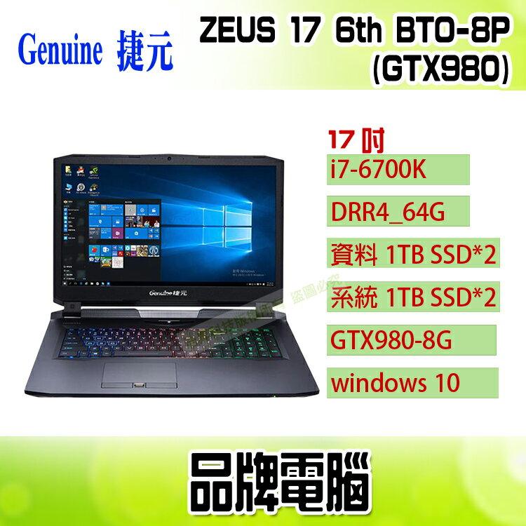 Genuine捷元  ZEUS 17 6th BTO(GTX980)-8P 搭贈 Razer 電競滑鼠(含滑鼠墊)