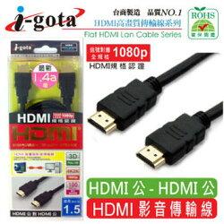 [富廉網] i-gota HDMI1.4a版高畫質影音傳輸線 1.5M(HDMI4-MW-15)