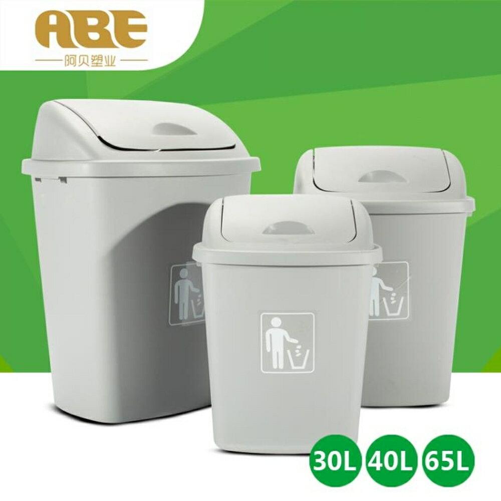 大垃圾桶30升40L家用廚房大號帶蓋大容量60衛生間有蓋創意商用 MKS免運 清涼一夏钜惠