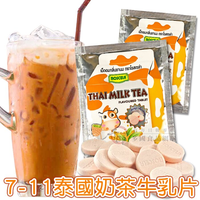 7-11泰國奶茶牛乳片18g 糖果 [KR585060]千御國際