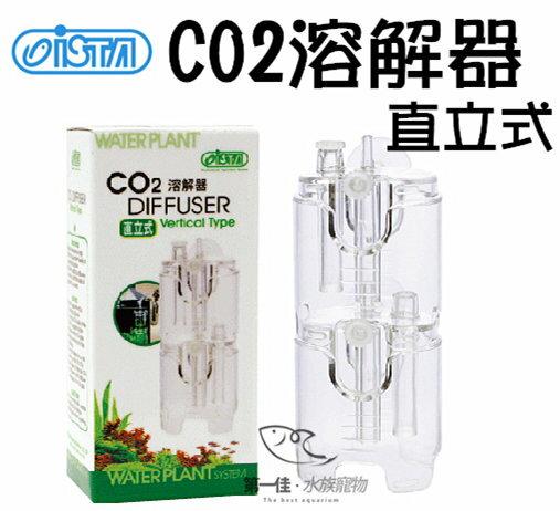 [第一佳 水族寵物] 台灣伊士達ISTA [直立式] CO2溶解器 (迷你CO2供應組專用)