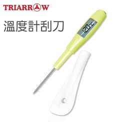 【三箭牌】溫度計刮刀 WG-T10《烘焙器具(材)》