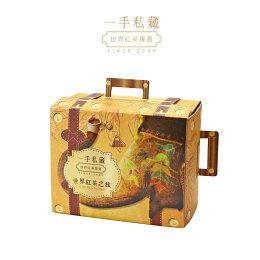 環遊世界紅茶包組-茶包
