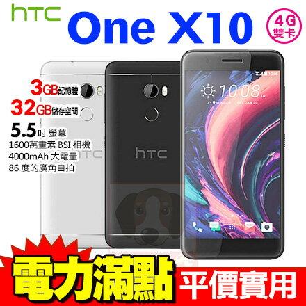 HTC ONE X10 3G/32G 5.5吋 贈16G記憶卡+清水套+螢幕貼 LTE 雙卡 智慧型手機 免運費