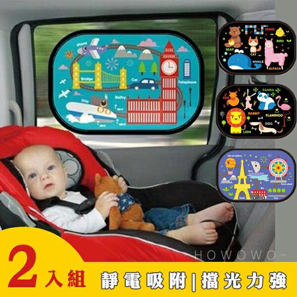 卡通車用防曬靜電遮陽板(2入)汽車遮陽貼防曬隔熱貼JY0666好娃娃