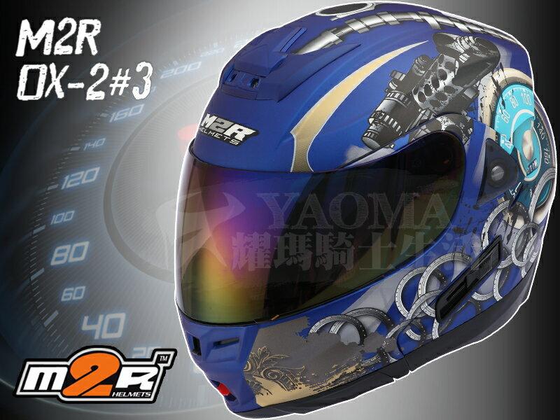 M2R安全帽|OX-2#3 時速表 消光藍銀 內藏鏡片 下巴可掀 OX2 可樂帽 耀瑪騎士生活機車部品 0