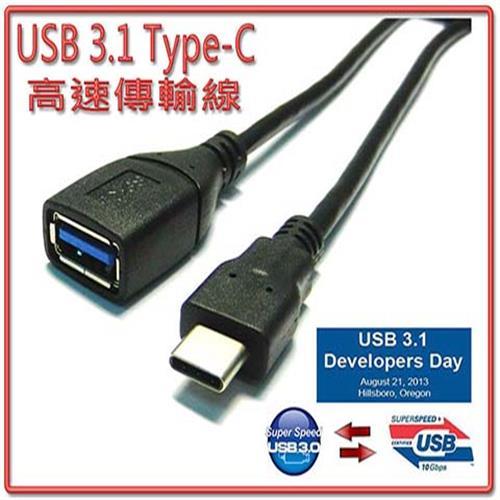 USB 3.1 Type-C-3.0A母 10Gbps高速傳輸線 1米【迪特軍】