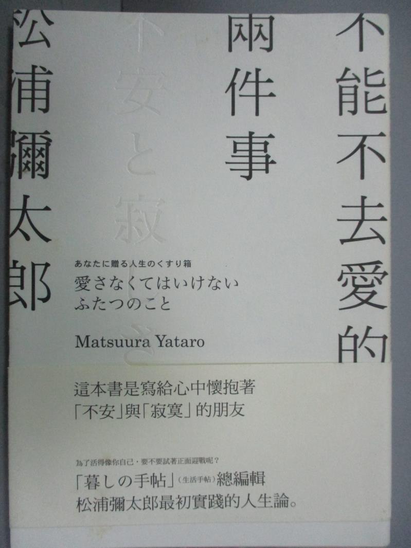 【書寶 書T2/勵志_GFP】不能不去愛的兩件事_松浦彌太郎