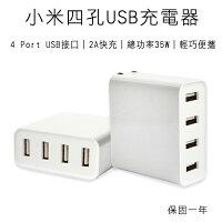 小米4孔USB充電器 平行輸入代購 2A 快充 智能插座 擴充 充電頭 手機充電 一接四 排插【coni shop】 0