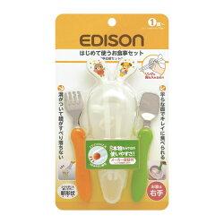 日本 EDISON 小巧型嬰幼兒學習餐具組(叉子+湯匙+練習筷)