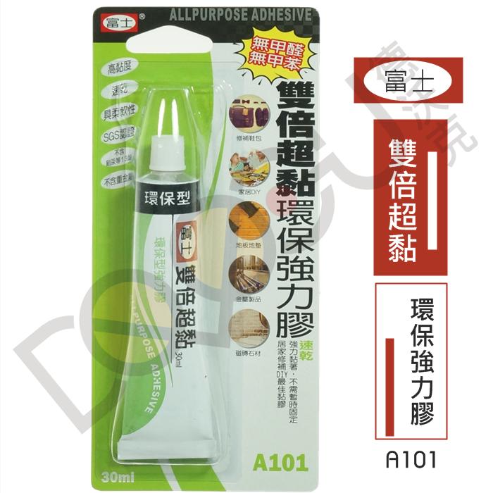 雙倍超黏 環保強力膠/30ml 富士強力膠 不含重金屬 速乾高黏度 黏著劑 接著劑 BS