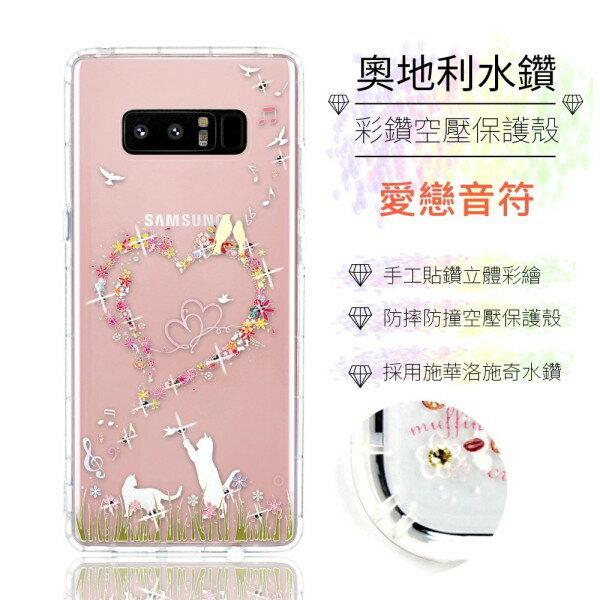 【奧地利水鑽】Samsung Galaxy Note8 水鑽空壓氣墊手機殼(愛戀音符)