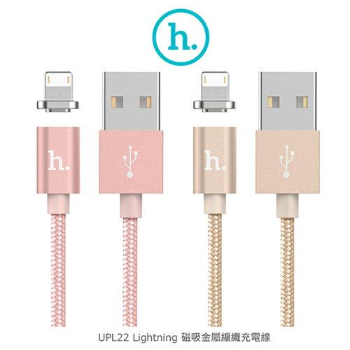 hoco UPL22 Lightning 磁吸金屬編織充電線/數據線/尼龍線/不易脫落/高磁吸附/防塵【馬尼行動通訊】